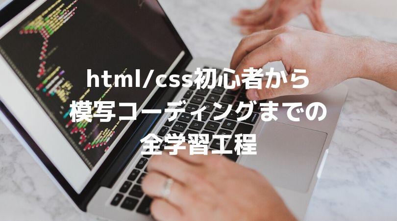 html/css初心者から模写コーディングまでの全学習工程