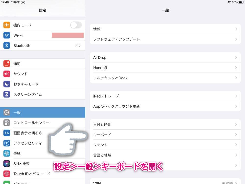 iPadの設定>一般>キーボードを開きます