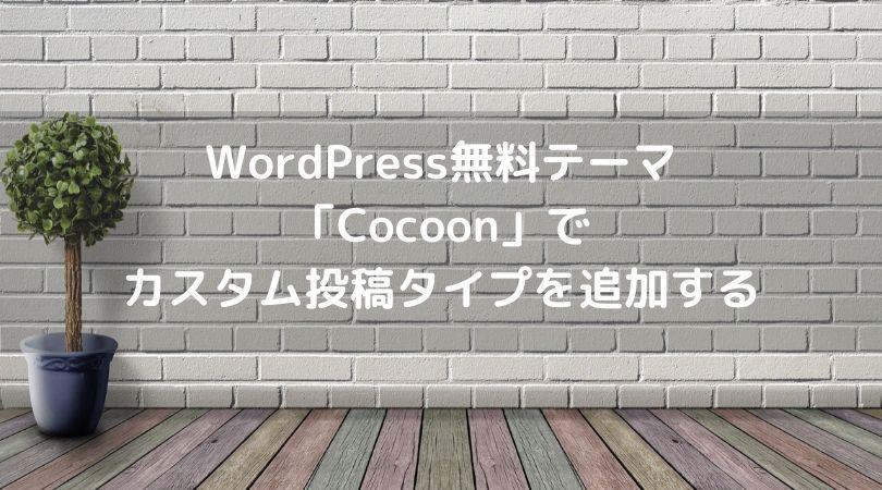 WordPress無料テーマCocoonでカスタム投稿タイプを追加する方法