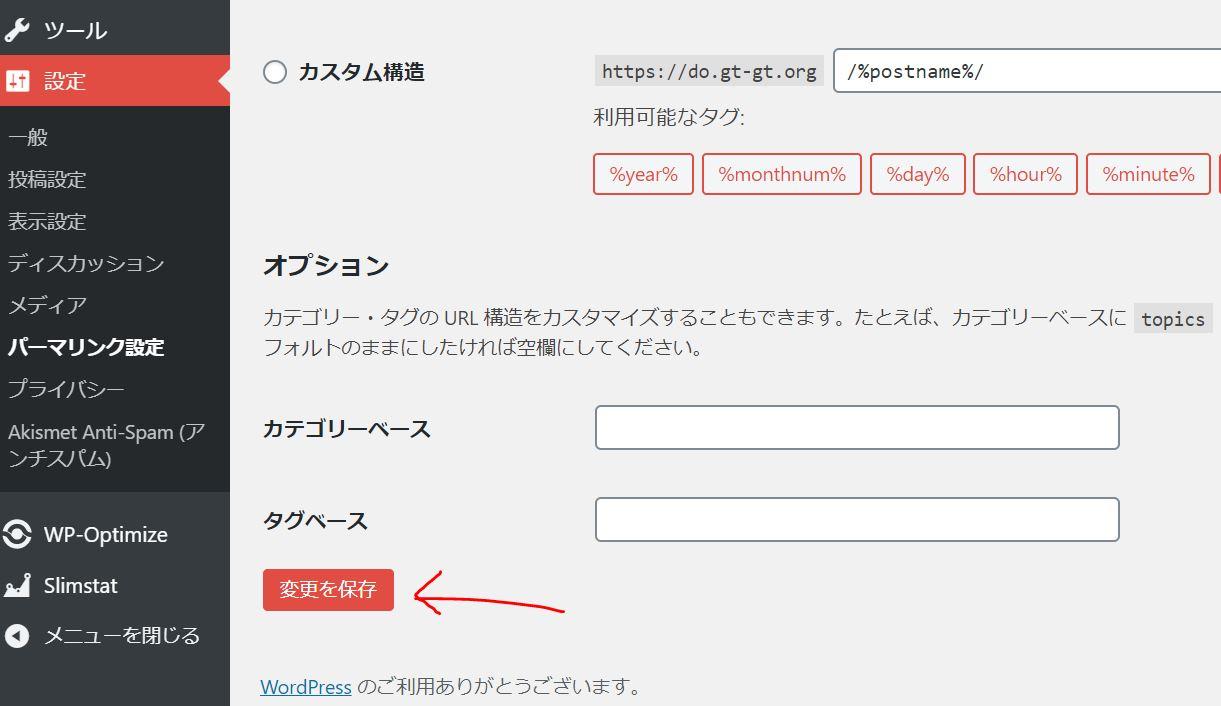 パーマリンク設定の「変更を保存」をクリックするだけでOK