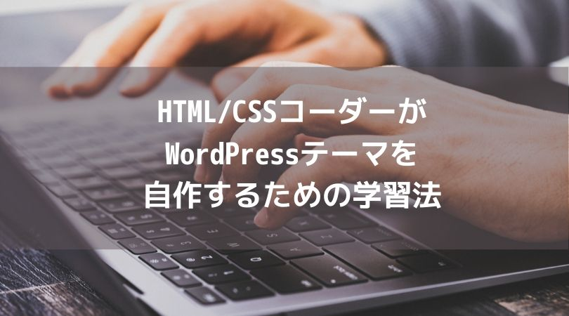 HTML/CSSコーダーがWordPressテーマを自作するための学習法