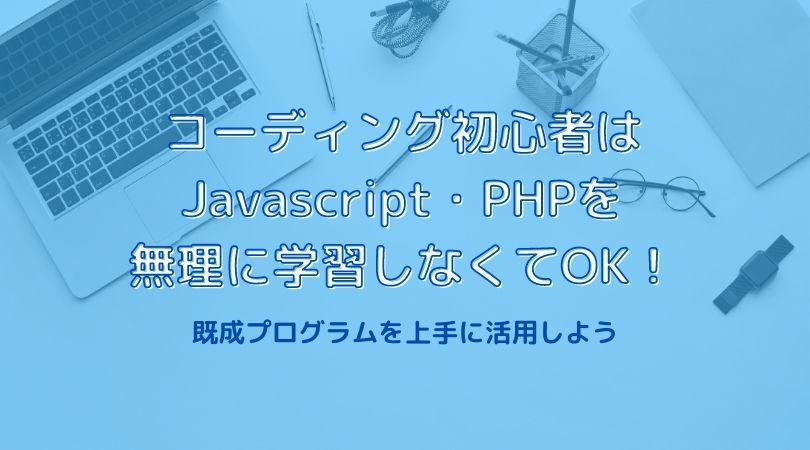 コーディング初心者はJavascript・PHPを無理に学習しなくてOK!